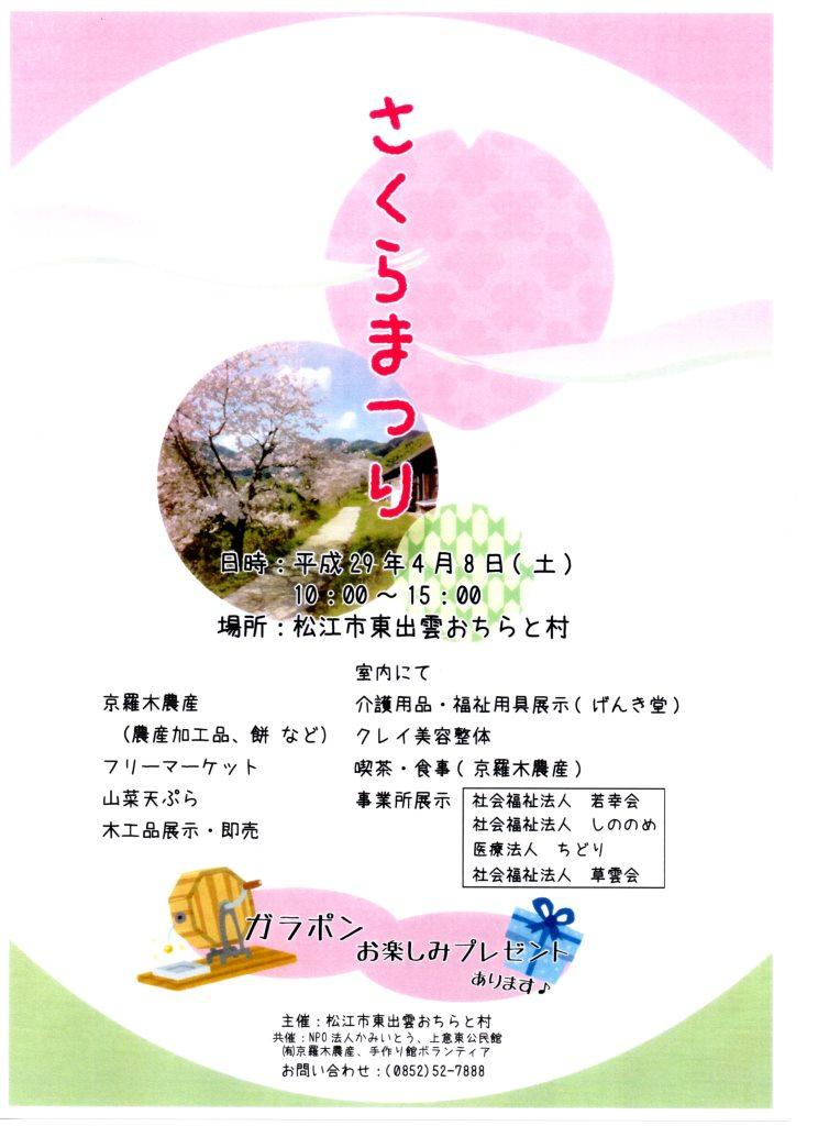 H29sakura_1_2